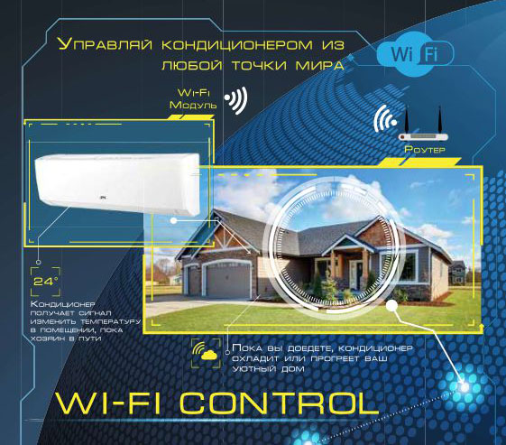 wi-fi_control.jpg